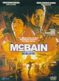 Mcbain2